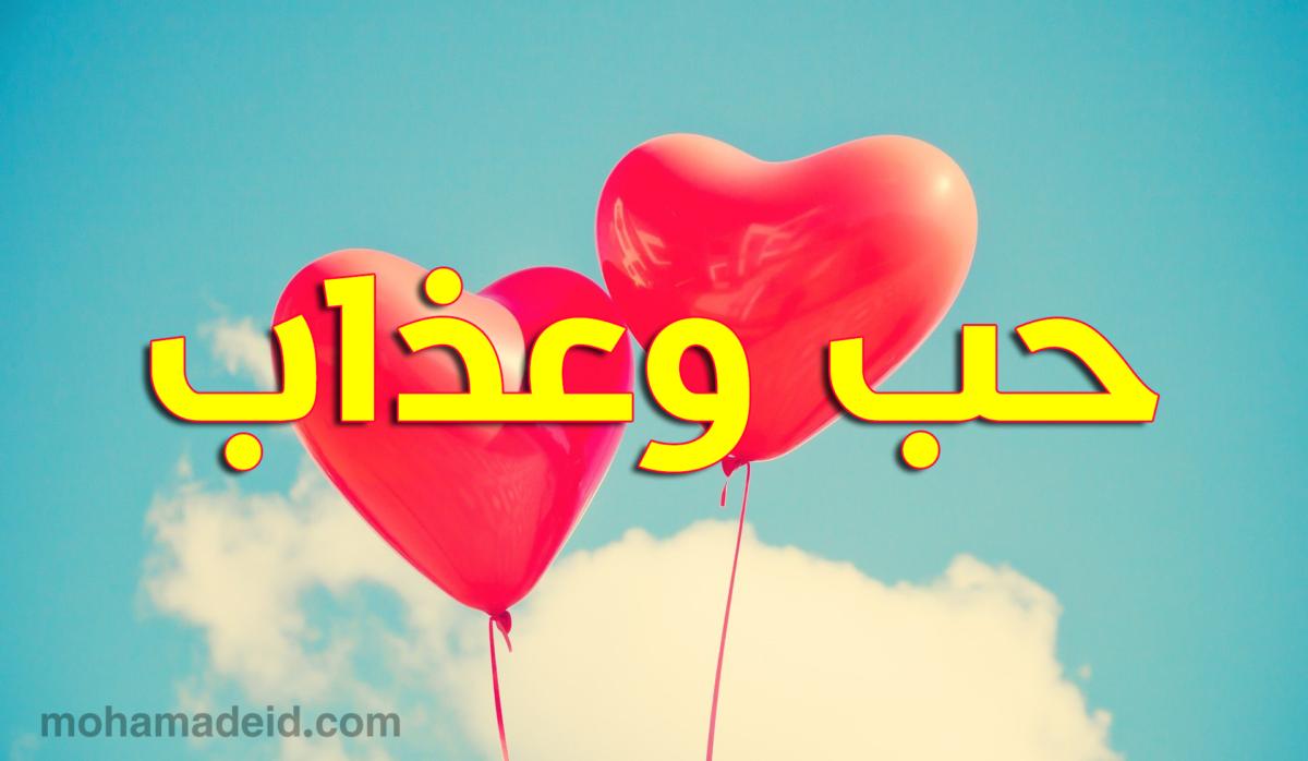 حب وعذاب